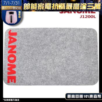 【日本車樂美JANOME】 吸音防震墊J1200L