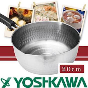 YOSHIKAWA日本味壹IH對應槌目不鏽鋼20cm雪平鍋