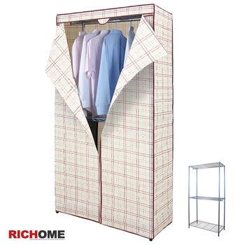 RICHOME鐵力士雙層衣櫥附布套