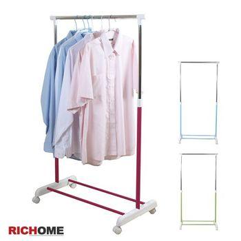 RICHOME喬蒂多彩單桿伸縮衣架-3色