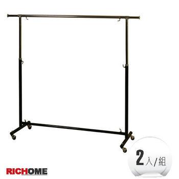 RICHOME亞伯商用單桿衣架(2入)