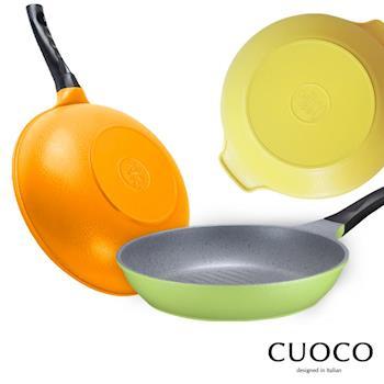 【CUOCO】韓國原裝時尚鈦石不沾鍋具組(28cm炒鍋+28cm牛排鍋+28cm湯鍋)