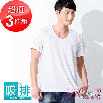 BeautyFocus (3件組)涼爽舒適棉吸排圓領短袖衫(7004)