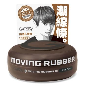 任-【GATSBY】MOVING RUBBER幻變塑型髪腊80g
