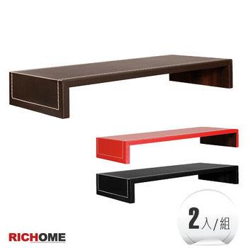 RICHOME曼巴皮面螢幕架(2入)-3色