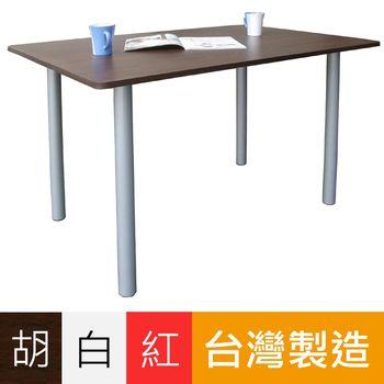 大桌面(深80x寬120/公分)餐桌/書桌/工作桌(三色可選)