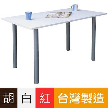 桌面(深60x寬120/公分)餐桌/書桌/工作桌(三色可選)