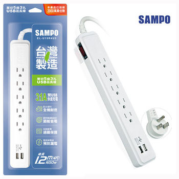 SAMPO 聲寶3孔5座單切4尺3.1A雙USB延長線 (1.2M) EL-U15R4U3