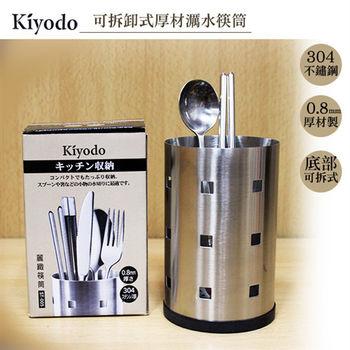 【Kiyodo】麗緻304不鏽鋼濿水筷筒