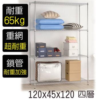 【莫菲思】金鋼-120*45*120 重型四層架鐵架/置物架