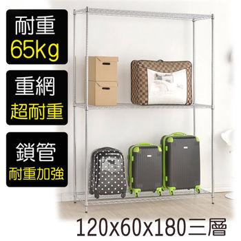 【莫菲思】金鋼-120*60*180 重型三層架鐵架/置物架