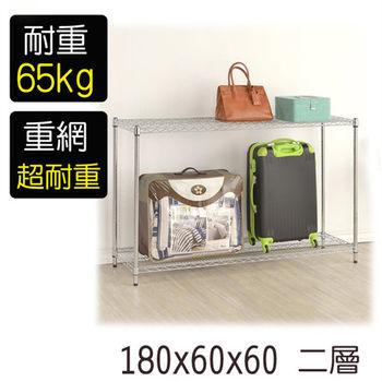 【莫菲思】金鋼-180*60*60 重型二層架鐵架/置物架