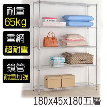 【莫菲思】金鋼-180*45*180 重型五層架鐵架/置物架