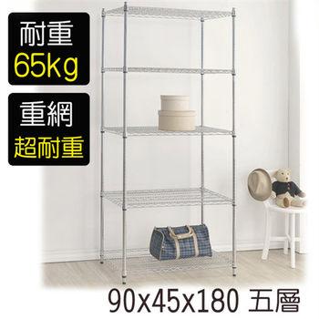 【莫菲思】海波-90*45*180 重型五層架鐵架/置物架