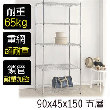 【莫菲思】金鋼-90*45*150 重型五層架鐵架/置物架