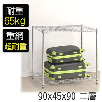 【莫菲思】金鋼-90*45*90 重型二層架鐵架/置物架