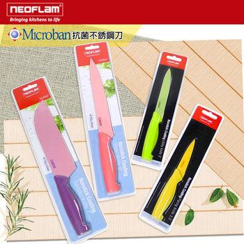 韓國NEOFLAM Microban抗菌不鏽鋼刀-四入組