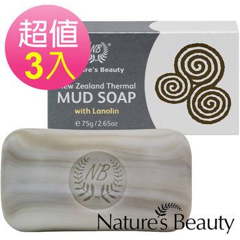 紐西蘭Nature's Beauty 火山泥控油潔膚皂(75gx3入)