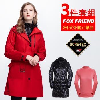 【FOXFRIEND 狐友】GORE-TEX+撥水羽絨二合一長大衣(1962)