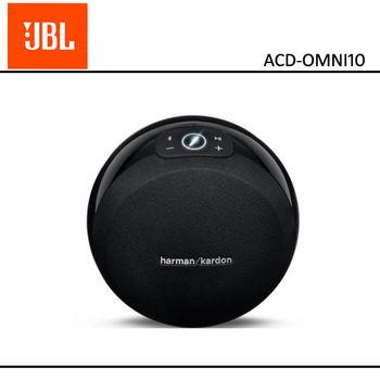 【Harman Kardon】高音質無線多媒體藍牙喇叭 OMNI10