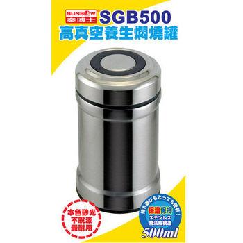 【秦博士】高真空養生悶燒罐 SGB500