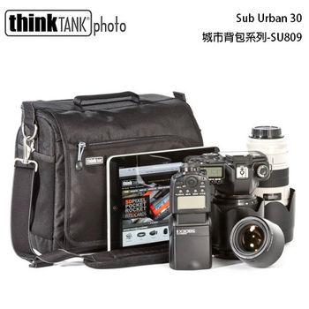 回函送電池包~ thinkTank 創意坦克 SubUrban Disguise 30 城市側背包 SU30(SU809)