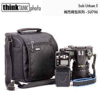 回函送電池包~ thinkTank 創意坦克 SubUrban Disguise 5 城市側背包 SU5(SU796)