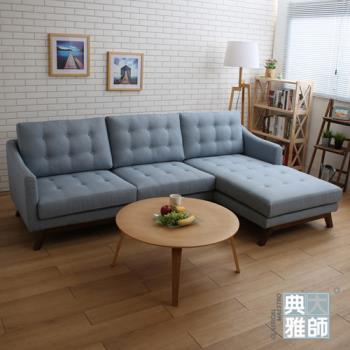 【典雅大師】Thalia塞妮亞藍色布質L型沙發