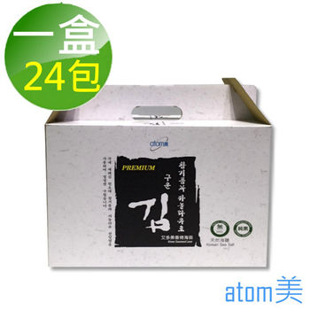 【艾多美atomy】 atom美  香烤海苔  天然海鹽 海苔 (1盒,24包)