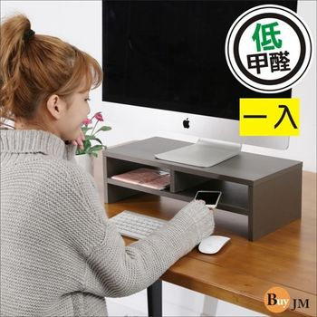 BuyJM 低甲醛防潑水雙層螢幕架/桌上架