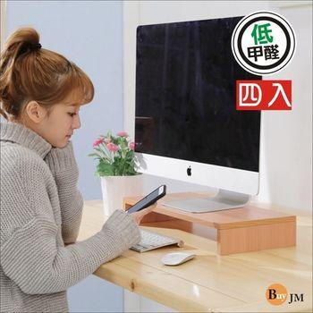 BuyJM櫸木色低甲醛防潑水桌上置物架/螢幕架(四入組)