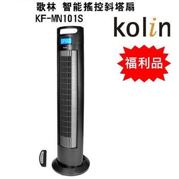 《福利品》【Kolin歌林】智能遙控斜塔扇KF-MN101S