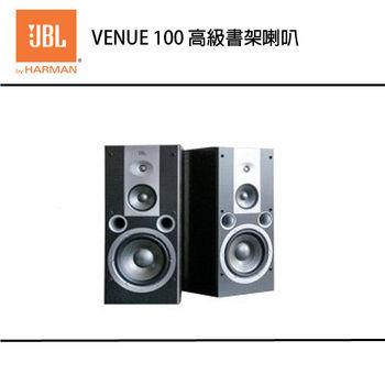 【JBL】高級書架型喇叭  VENUE 100 (V100)