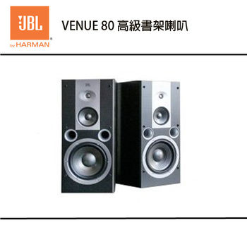 【JBL】高級書架型喇叭  VENUE 80 (V80)