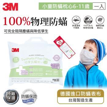 【3M】淨呼吸小童防蹣枕心-附純棉枕套(6~11歲適用)