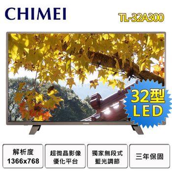 促銷【CHIMEI奇美】32吋LED液晶顯示器+視訊盒TL-32A300