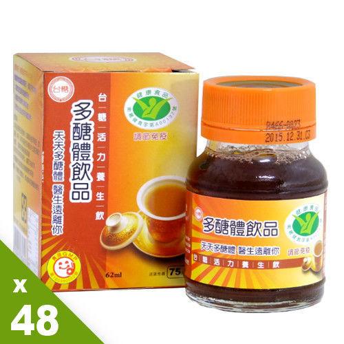 【台糖】活力養生飲48入(62ml/瓶)