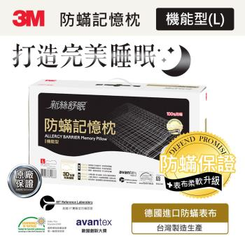 【3M】Filtrete淨呼吸防蹣記憶枕-機能型(L)