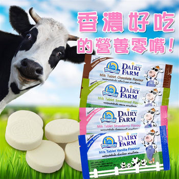 【DIARY FARM】泰瑞農場牛奶片 20gx20包入(原味x5香草x5草莓x5巧克力x5)