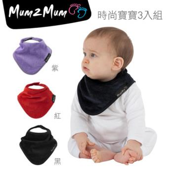 【Mum 2 Mum】機能型神奇三角口水巾圍兜-3入組