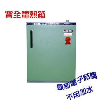 【寶全牌】47L電熱箱PC-301H/可調式控溫