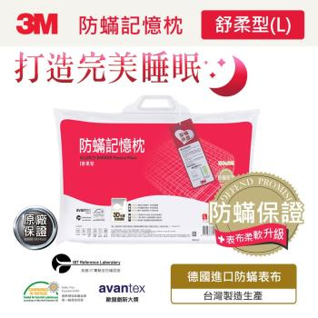 【3M】Filtrete淨呼吸防蹣記憶枕-舒柔型(L)