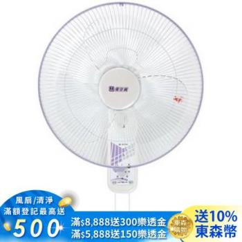 【優佳麗】14吋雙拉壁扇 HY-514AB