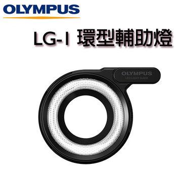 OLYMPUS LG-1環形LED閃光燈 (公司貨)