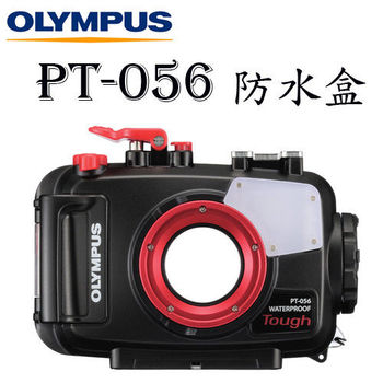 OLYMPUS PT-056 TG-3/TG-4專用防水盒 (公司貨)