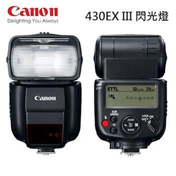 【Canon】Speedlite 430EX III 閃光燈(公司貨)