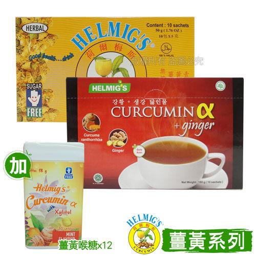 【HELMIG'S荷爾梅斯】薑黃精即溶氣泡飲1盒+爪哇薑黃薑茶1盒(加薑黃喉糖12盒)