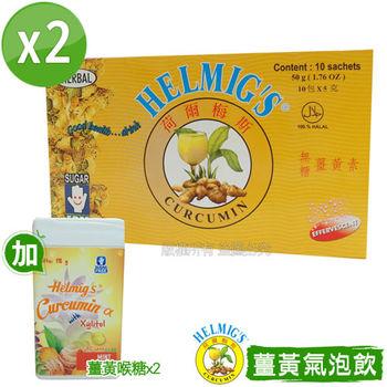 【HELMIG'S荷爾梅斯】薑黃精即溶氣泡飲2盒組(加薑黃喉糖2盒)