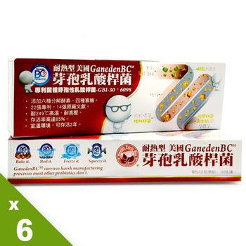 【台灣康田】芽孢乳酸桿菌粉x6盒媽咪組(60包/盒)