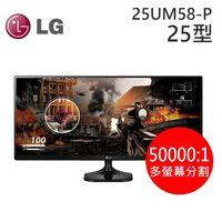 LG 25UM58~P 25型 21:9 AH~IPS寬螢幕